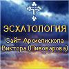 Эсхатология - Православное учение о конце мира и человека.